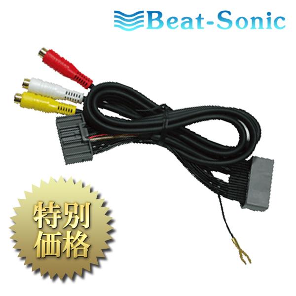 [メーカー取り寄せ] Beat-Sonic(ビートソニック)映像入力アダプター 品番: AVC3