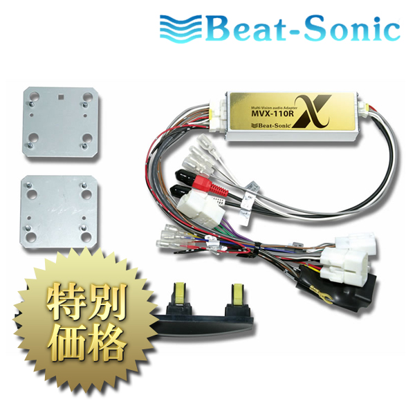※北海道・離島については送料別料金となります [メーカー取り寄せ] Beat-Sonic(ビートソニック)ナビ取替えキット 品番: MVX-110R