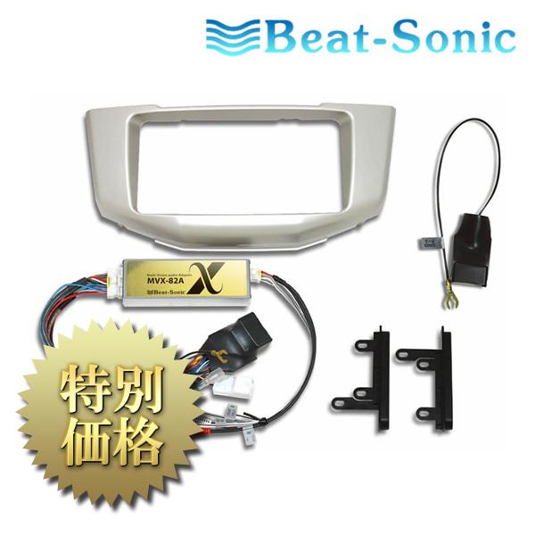 [メーカー取り寄せ] Beat-Sonic(ビートソニック)ナビ取替えキット 品番: MVX-82A