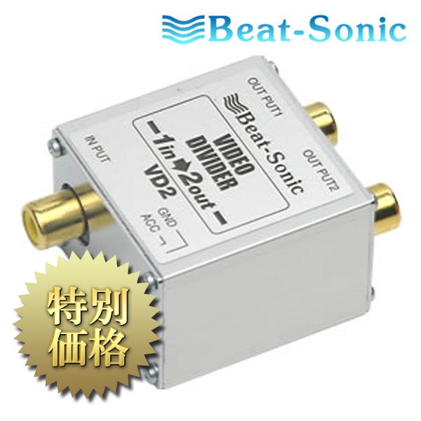 [メーカー取り寄せ] Beat-Sonic(ビートソニック)映像分配器 品番: VD2