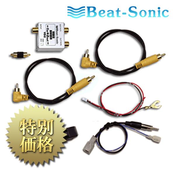 [メーカー取り寄せ] Beat-Sonic(ビートソニック)バックカメラアダプター 品番: BC10