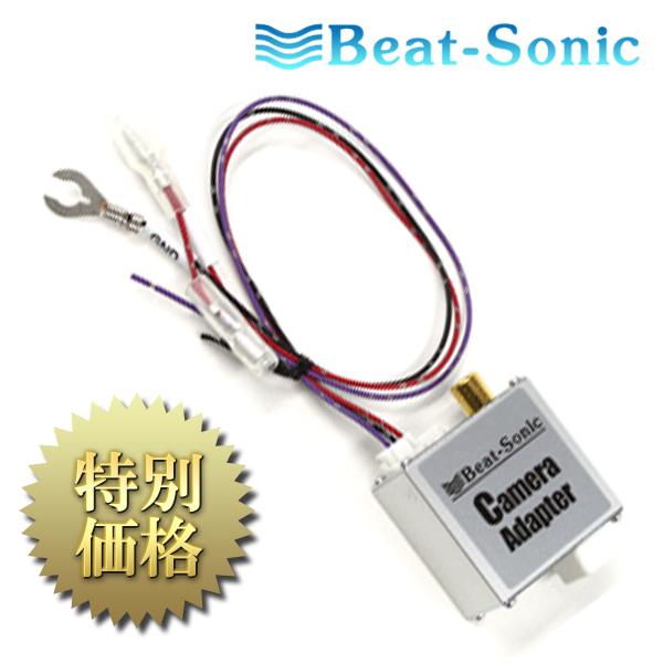 [メーカー取り寄せ] Beat-Sonic(ビートソニック)バックカメラアダプター 品番: BC1