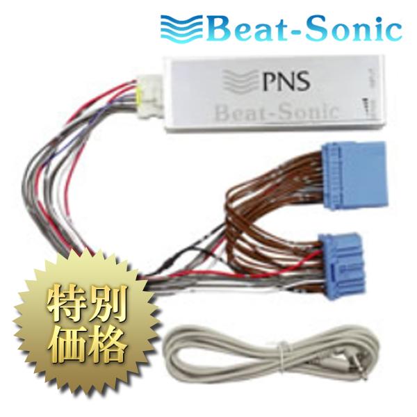 [メーカー取り寄せ] Beat-Sonic(ビートソニック)映像・音声自動切換器 品番: PNS2
