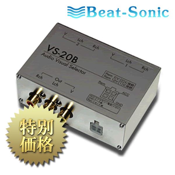 [メーカー取り寄せ] Beat-Sonic(ビートソニック)AVセレクター 品番: VS-20B