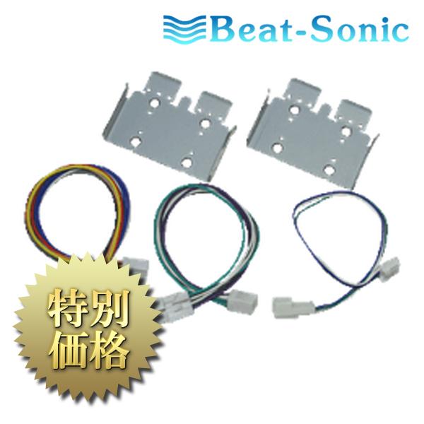 [メーカー取り寄せ] Beat-Sonic(ビートソニック)ナビ取り付けキット 品番: WDA1