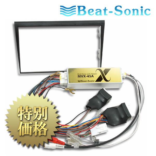 [メーカー取り寄せ] Beat-Sonic(ビートソニック)ナビ取替えキット 品番: MVX-45A