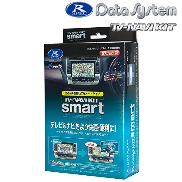 [メーカー取り寄せ]DATASYSTEM(データシステム)テレビ&ナビキット 切替タイプ品番:HTN13S