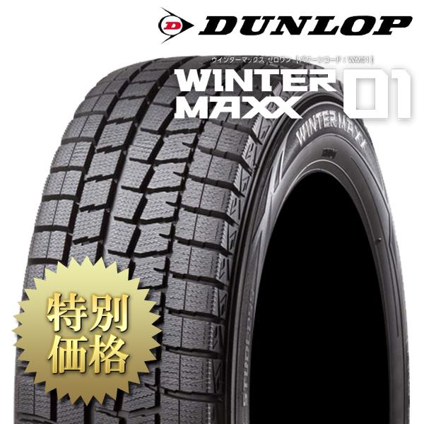 [一台分4本セット]DUNLOP(ダンロップ)WINTER MAXX 01 / ウインターマックス ゼロワン サイズ: 195/65R15