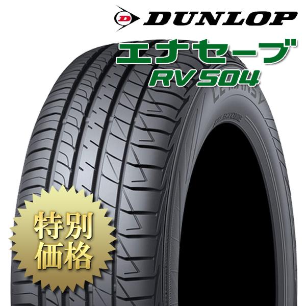 [メーカー取り寄せ][製造:指定不可]DUNLOP(ダンロップ)ENASAVE RV504 / エナセーブ RV504 サイズ: 225/50R17