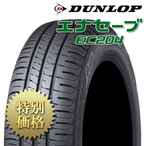 [4本セット送料込][製造:2020年]DUNLOP(ダンロップ)ENASAVE EC204 / エナセーブ EC204 4本セット サイズ: 155/65R14