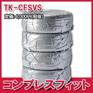 [メーカー取り寄せ]TOKUE(徳重)コンプレスフィット(14インチまで) 品番:TK-CFSVS