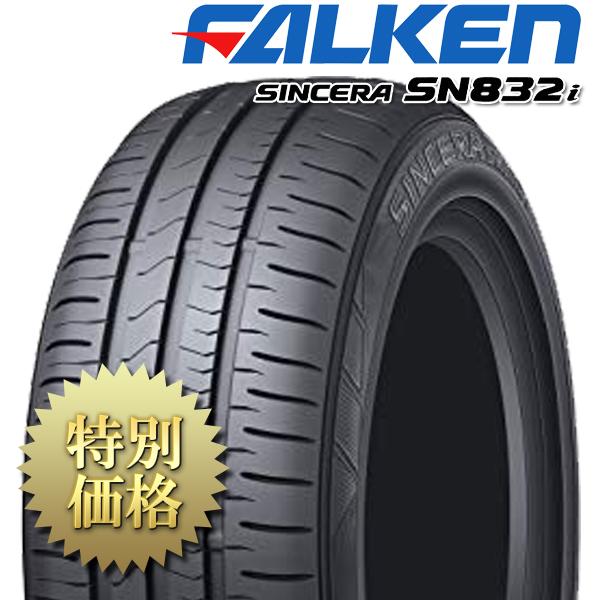 [メーカー取り寄せ][製造:指定不可]FALKEN(ファルケン)SINCERA SN832i / シンセラ エスエヌ 832 アイ サイズ: 165/55R15