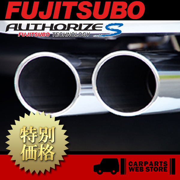 [メーカー取り寄せ] FUJITSUBO(フジツボ)AUTHORIZE S / オーソライズS 品番:370-17872 ※北海道・離島については送料別料金となります