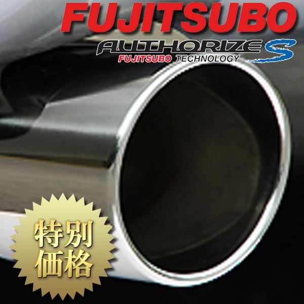 [メーカー取り寄せ] FUJITSUBO(フジツボ)AUTHORIZE S / オーソライズ S 品番:350-47512