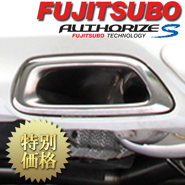[送料無料][メーカー取り寄せ] FUJITSUBO(フジツボ)AUTHORIZE S / オーソライズ S 品番:360-26081