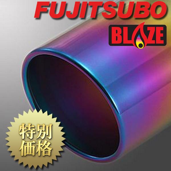[メーカー取り寄せ] FUJITSUBO(フジツボ)BLAZE / ブレイズ 品番:540-50211