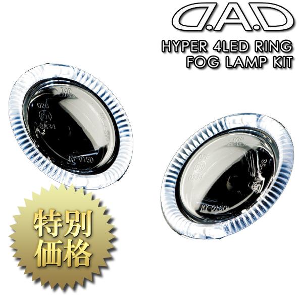 [メーカー取り寄せ]GARSON(ギャルソン)D.A.D HYPER 4LED RING FOG LAMP KIT D.A.D ハイパー4LEDリング フォグランプキット