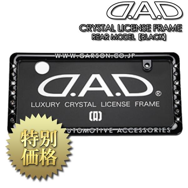 [メーカー取り寄せ]GARSON(ギャルソン)D.A.D CRYSTAL LICENSE FRAME REAR MODEL【BLACK】 D.A.D クリスタルライセンスフレーム リアモデル【ブラック】