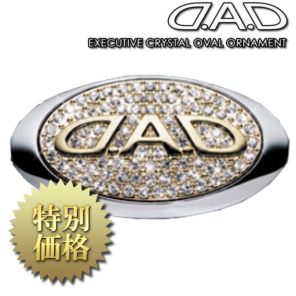 [メーカー取り寄せ]GARSON(ギャルソン) EXECUTIVE CRYSTAL OVAL ORNAMENT エグゼクティブ クリスタル オーバルオーナメント