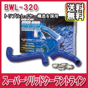 [メーカー取り寄せ]BILLION(ビリオン)スーパーソリッドクーラントライン 品番:BWL-320