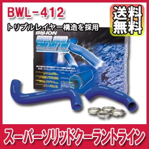 [メーカー取り寄せ]BILLION(ビリオン)スーパーソリッドクーラントライン 品番:BWL-412