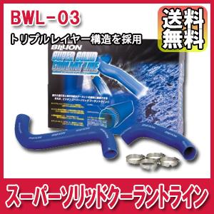 [メーカー取り寄せ]BILLION(ビリオン)スーパーソリッドクーラントライン 品番:BWL-03