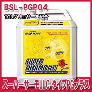 [取り寄せ] 【ミノルインターナショナル】BILLION(ビリオン)スーパーサーモLLC タイプPGプラス 4L 品番:BSL-PGP04
