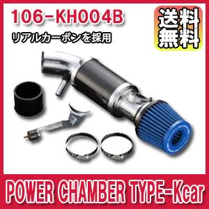 [メーカー取り寄せ]ZERO1000(零1000)POWER CHAMBER TYPE-Kcar / パワーチャンバー TYPE-Kcar 品番:106-KH004B