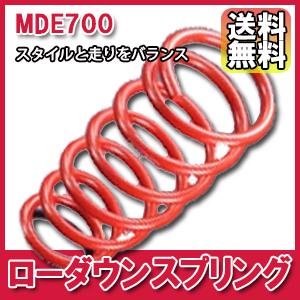 [メーカー取り寄せ]AutoExe 品番:MDE700 Down / (オートエグゼ)Low Spring ローダウンスプリング