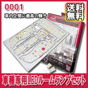 [メーカー取り寄せ]WORLD WING(ワールドウィング)LYZER / ライザー 車種専用LEDルームランプセット品番:0001