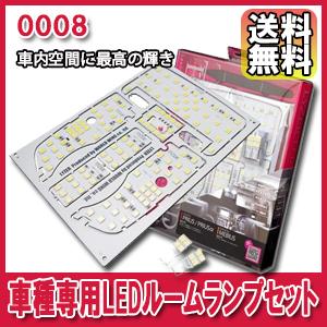 [メーカー取り寄せ]WORLD WING(ワールドウィング)LYZER / ライザー 車種専用LEDルームランプセット品番:0008