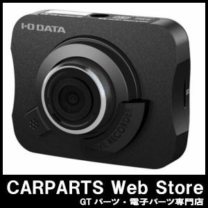 [メーカー取り寄せ]I・O DATA iodata(アイオーデータ)フルハイビジョン対応ドライブレコーダー(車載用記録カメラ)motion pix品番:DR-FH5M120