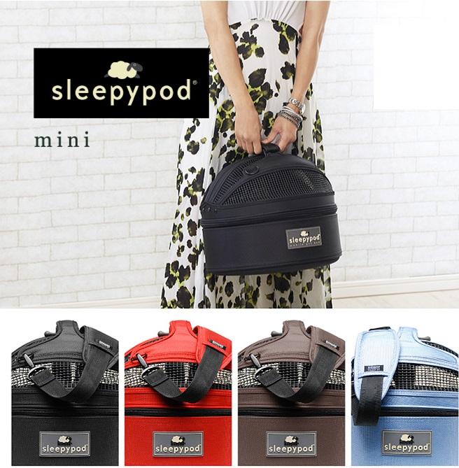 【メーカー取り寄せ】SLEEPY POD (スリーピーポッド)モバイルペット・ベッド MINI(ミニ) 移動型ベッド 【キャリーケース キャリーバッグ】