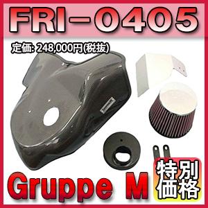 訳あり [メーカー取り寄せ]Gruppe M(グループM)RAM AIR SYSTEM / ラムエアシステム 品番:FRI-0405 ※北海道・沖縄・離島については送料別料金となる場合があります, ガンキング 581e6aec