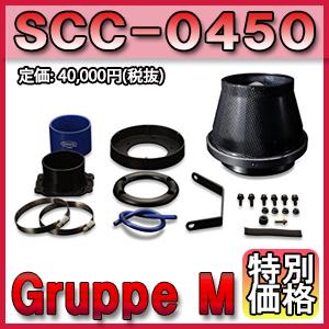 [メーカー取り寄せ]Gruppe M(グループM)SUPER CLEANER [CARBON DUCT] スーパークリーナー [カーボンダクト] 品番:SCC-0450 ※北海道・離島については送料別料金となります
