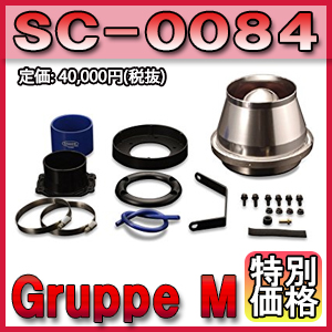 [メーカー取り寄せ]Gruppe M(グループM)SUPER CLEANER [ALUMI DUCT] スーパークリーナー [アルミダクト] 品番:SC-0084 ※北海道・離島については送料別料金となります