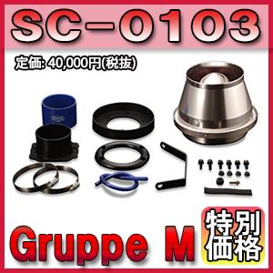 [メーカー取り寄せ]Gruppe M(グループM)SUPER CLEANER [ALUMI DUCT] スーパークリーナー [アルミダクト] 品番:SC-0103 ※北海道・離島については送料別料金となります