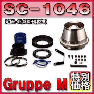 [メーカー取り寄せ]Gruppe M(グループM)SUPER CLEANER [ALUMI DUCT] スーパークリーナー [アルミダクト] 品番:SC-1046 ※北海道・離島については送料別料金となります