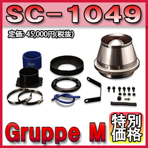 [メーカー取り寄せ]Gruppe M(グループM)SUPER CLEANER [ALUMI DUCT] スーパークリーナー [アルミダクト] 品番:SC-1049 ※北海道・離島については送料別料金となります