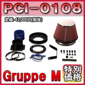 [メーカー取り寄せ]Gruppe M(グループM)POWER CLEANER / パワークリーナー 品番:PCI-0108 ※北海道・離島については送料別料金となります