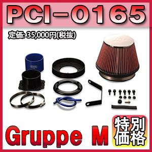 [メーカー取り寄せ]Gruppe M(グループM)POWER CLEANER / パワークリーナー 品番:PCI-0165 ※北海道・離島については送料別料金となります