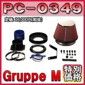 品番:PC-0349 M(グループM)POWER / [メーカー取り寄せ]Gruppe パワークリーナー CLEANER ※北海道・離島については送料別料金となります