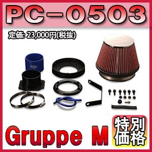 / ※北海道・離島については送料別料金となります [メーカー取り寄せ]Gruppe M(グループM)POWER CLEANER 品番:PC-0503 パワークリーナー