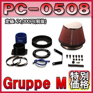 [メーカー取り寄せ]Gruppe M(グループM)POWER CLEANER / パワークリーナー 品番:PC-0508 ※北海道・離島については送料別料金となります