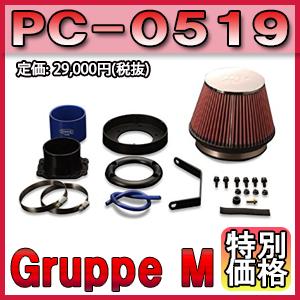 [メーカー取り寄せ]Gruppe M(グループM)POWER CLEANER / パワークリーナー 品番:PC-0519 ※北海道・離島については送料別料金となります