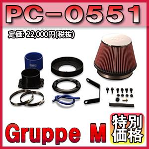 [メーカー取り寄せ]Gruppe M(グループM)POWER CLEANER / パワークリーナー 品番:PC-0551 ※北海道・離島については送料別料金となります