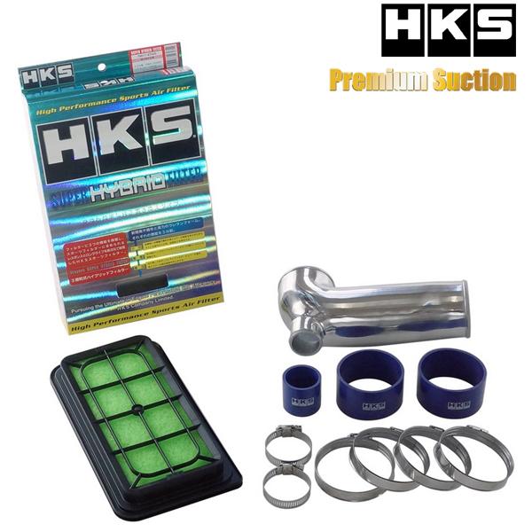 [メーカー取り寄せ]HKS(エッチ・ケー・エス)Premium Suction / プレミアムサクションキット 品番:70018-AT006