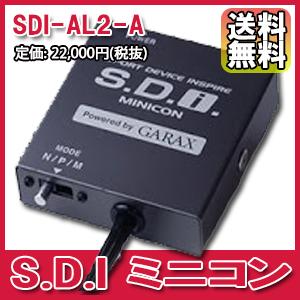 [メーカー取り寄せ]K-SPEC (ケースペック) S.D.I ミニコン 品番: SDI-AL2-A