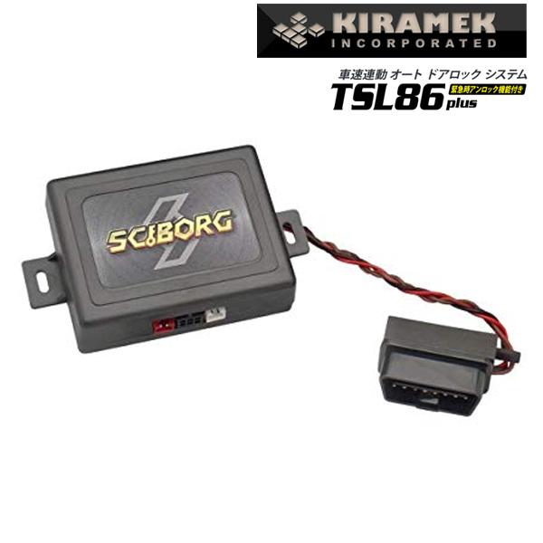 [メーカー取り寄せ]KIRAMEK(キラメック)SCIBORG Safety Speed Lock 車速連動オートドアロックシステム 品番:TSL86Plus