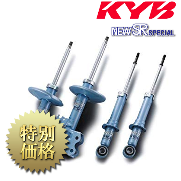 [メーカー取り寄せ]KYB(カヤバ)NEW SR SPECIAL 1台分セット 品番: NST5462R/L+NSF1129
